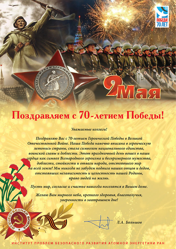 Поздравления к 70 летие победы