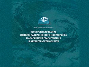 Enhancement of the Radiation Monitoring and Emergency Response System in the Archangelsk Region