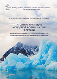 Nuclear Legacy of the Cold War at the Arctic Bottom. Radio-ecological, technical and economic problems of radiation rehabilitation of the seas