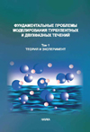 Fundamental problems in modeling of turbulent and two-phase flows, vol. 1