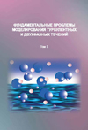 Fundamental problems in modeling of turbulent and two-phase flows, vol. 3