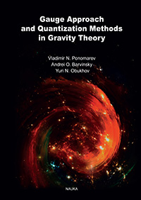 Gauge approach and quantization methods in gravity theory