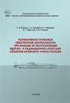 Ensuring the Regulatory and Legal Safety during Decommissioning of Nuclear- and Radiation-Hazardous Facilities of Russian Nuclear Fleet