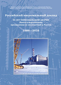 30 YEARS AFTER THE CHERNOBYLACCIDENT.  Results and prospects of overcoming its consequences in Russia