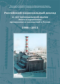 25 YEARS AFTER THE CHERNOBYLACCIDENT.  Results and prospects of overcoming its consequences in Russia