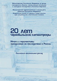 20 YEARS AFTER THE CHERNOBYL ACCIDENT. Results and prospects of overcoming its consequences in Russia