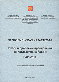 15 YEARS AFTER THE CHERNOBYL ACCIDENT. Results and prospects of overcoming its consequences in Russia