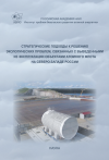 Strategic Approaches to Solution of Environmental Problems Related to Decommissioning of Retired Nuclear Fleet in Northwest Russia