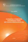 Proceedings of IBRAE RAS Issue 12: Integral Codes Development and Application for NPP Safety Analisis