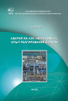 Proceedings of IBRAE RAS Issue 13 : Accident at «Fukushima-1» npp: response experience and lessons