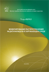 Proceedings of IBRAE RAS Issue 9: Modeling of Radionuclide Transport in the Environment