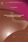 Proceedings of IBRAE RAS, Issue 5: Models for Fission Products Release from Irradiated UO2 Fuel