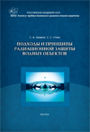 Approaches and Principles of Radiation Protection of Water Bodies