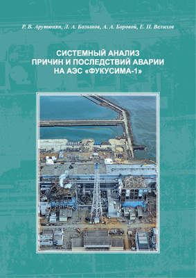 System analysis of causes and consequences of the Fukushima-1 NPP accident
