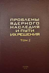 The problems of the nuclear legacy and the ways of their solutions. Volume 2. Development of radioactive waste management system in Russia