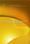 Proceedings of IBRAE RAS, Issue 14: Methods of direct numerical simulation in two-phase media